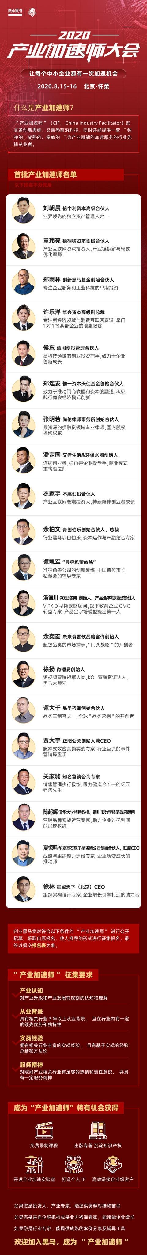 """创业黑马推出全新职业""""产业加速师"""":全中国所有的中小企业都可以加速一次"""