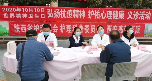 西安高新医院开展世界精神卫生日义诊活动