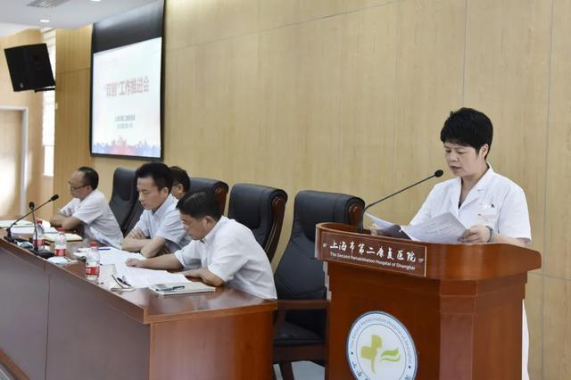 众志成城,筑梦「双创」 ——上海市第二康复医院召开「双创」工作推进会