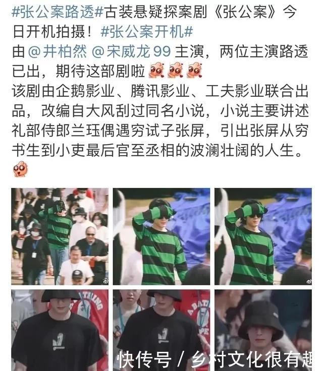 《张公案》传出开机路透 网曝吴磊被《张公案》踢出局?