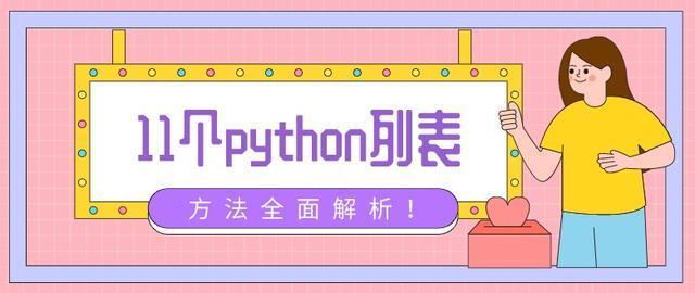 11个python列表方法全面解析!