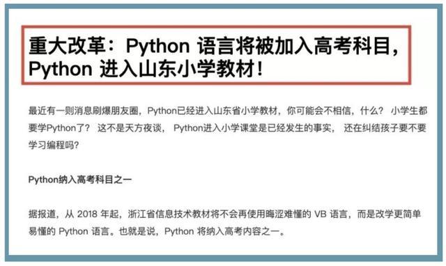 """别再""""妖魔化""""Python了,稳打稳扎学好才是王道!"""