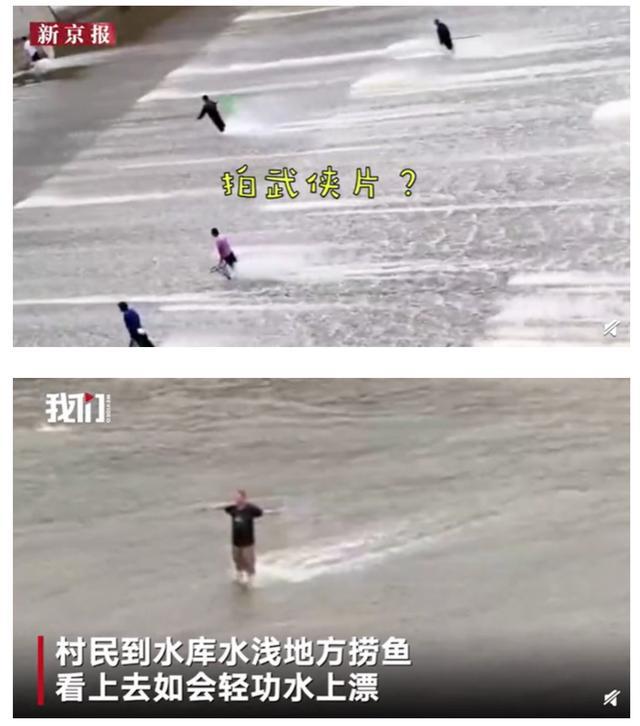 村民站水中捞鱼似御剑飞行 网友:中国人都会武术 实锤了