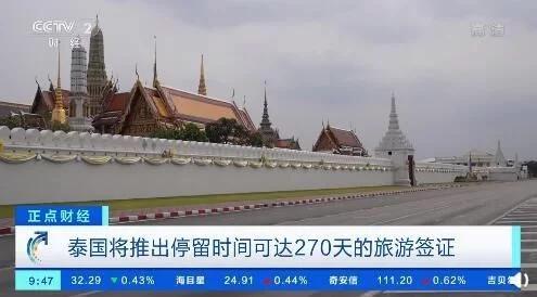 泰国将提供270天旅游签证是怎么回事? 因为挽救旅游业?