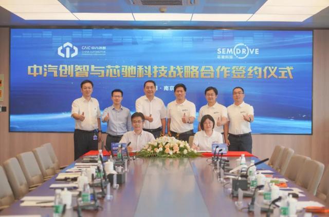 芯驰科技与中汽创智签署战略合作 整合汽车芯片技术平台