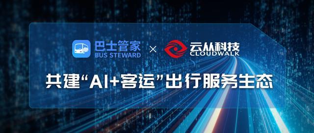 云从科技与巴士管家达成战略合作,共建AI+客运
