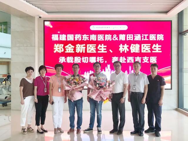 莆田涵江医院第一批援宁医生进驻西吉县中医医院