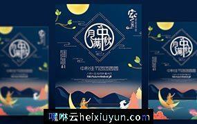 中国传统节日中秋节月亮节日团圆佳节月饼节PSD海报设计素材Mid-autumn Festival#82309