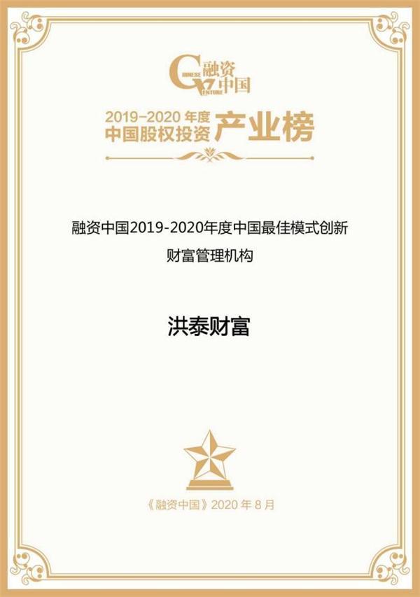 """洪泰财富荣获""""融资中国2019-2020年度中国最佳模式创新财富管理机构"""""""