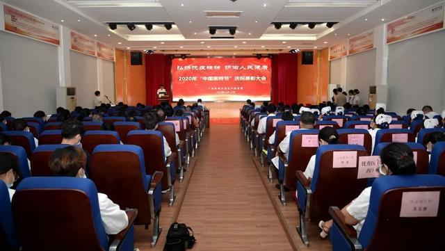 弘扬抗疫精神,护佑人民健康 , 广西江滨医院举行医师节庆祝表彰大会