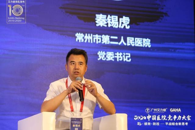 中国医院竞争力百强名单出炉,常州市第二人民医院排名第 40 位