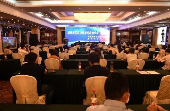 淄博市医学会肿瘤免疫治疗学专业委员会成立暨首届学术会议顺利召开