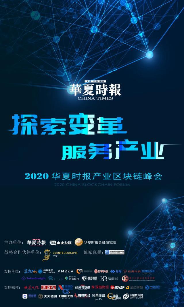 探索变革 服务产业 华夏时报2020产业区块链峰会10月23日即将召开