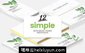 12款简约风企业名片样机模板 12 Simple Business Card Mockups #200803