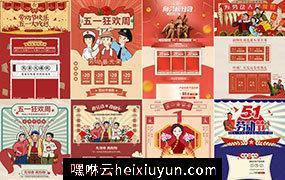 12款五一劳动节红色复古中国风淘宝电商首页51活动专题页PSD模板素材免费下载