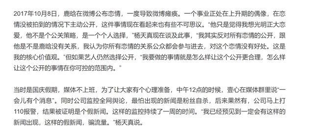 杨天真曾反对鹿晗公开恋情 最终还是尊重艺人选择