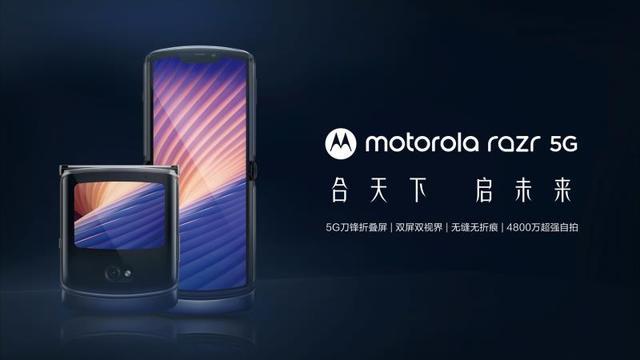 摩托罗拉razr刀锋5G折叠手机发布,售价12499元-最极客