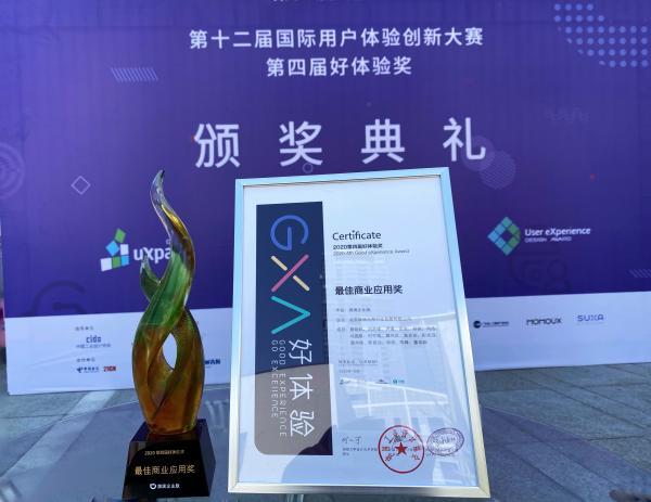 滴滴企业版获GXA好体验奖最佳商业应用奖,打造优质用户体验