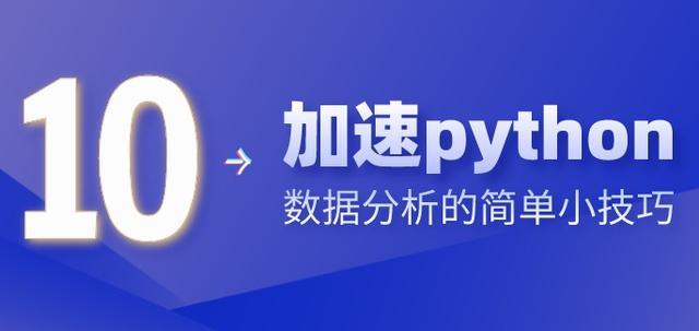 10 个加速 python <font color=