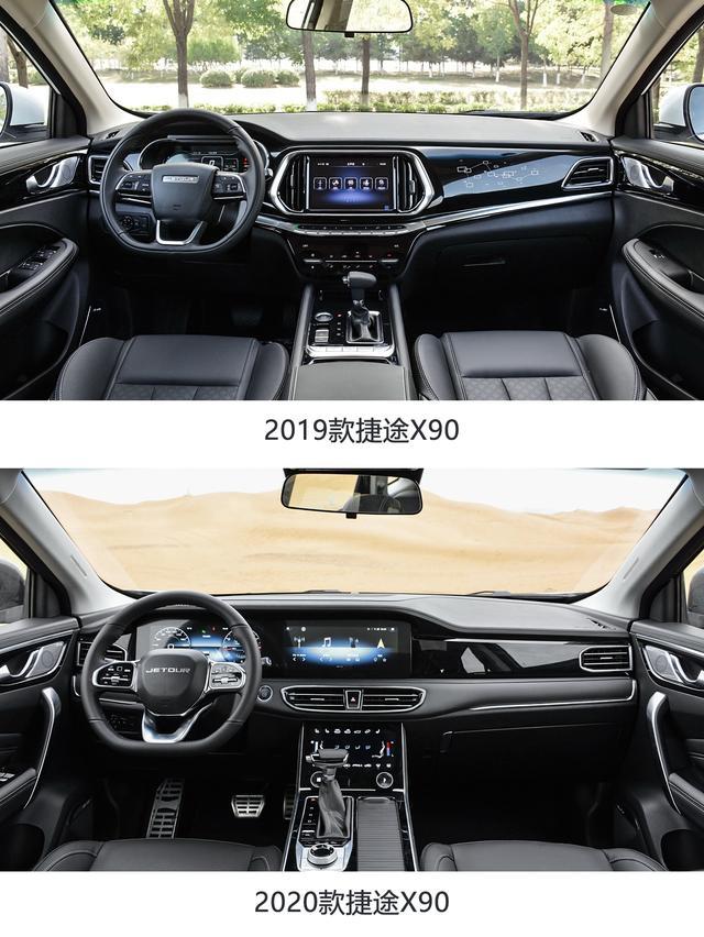性價比再提升 捷途新款X90預售8.99萬-13.59萬元
