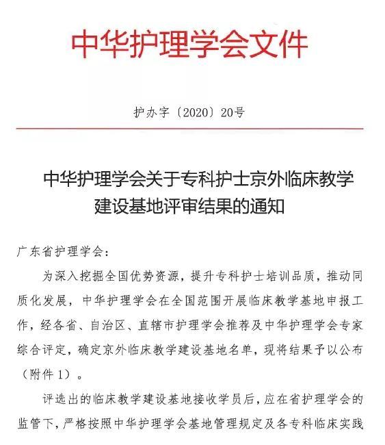 喜讯!深圳市妇幼保健院获批中华护理学会盆底康复专科京外临床教学基地