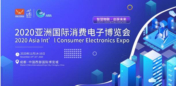 2020年下半年黄金营销时间,数字化产业如何逆风翻盘,2020亚洲国际消费电子博览会重磅来袭