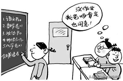 """《【恒达平台网】武汉一中学推""""一天一科无作业日"""",孩子作业少了家长焦虑多了?咋化解》"""