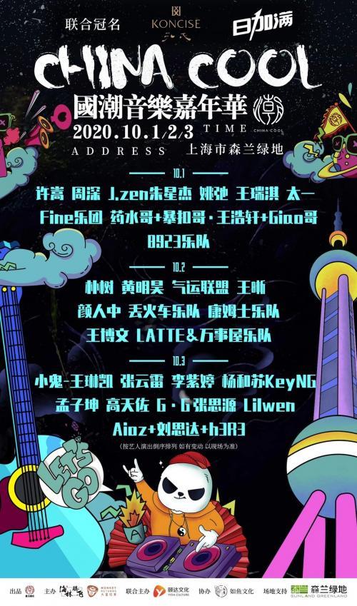 日加满 X 国潮音乐节:众星开唱,High出帅能量!
