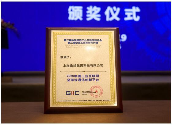 """途鸽科技荣获2020全球工业互联网大会""""全球云通信创新平台奖"""""""