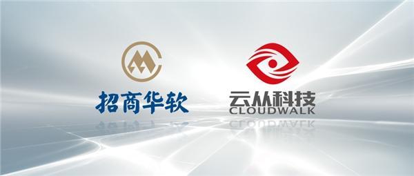 加速智慧高速建设 云从科技与招商华软签署战略合作框架协议