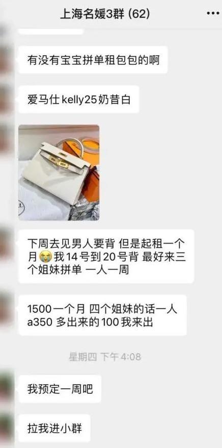 """深度剖析""""上海名媛付费社群""""背后的套路"""