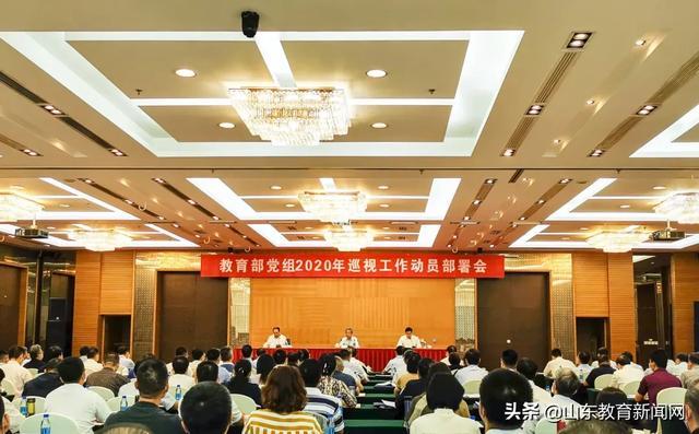 《【恒达公司】教育部党组动员部署2020年教育巡视工作,下半年巡视这些单位》