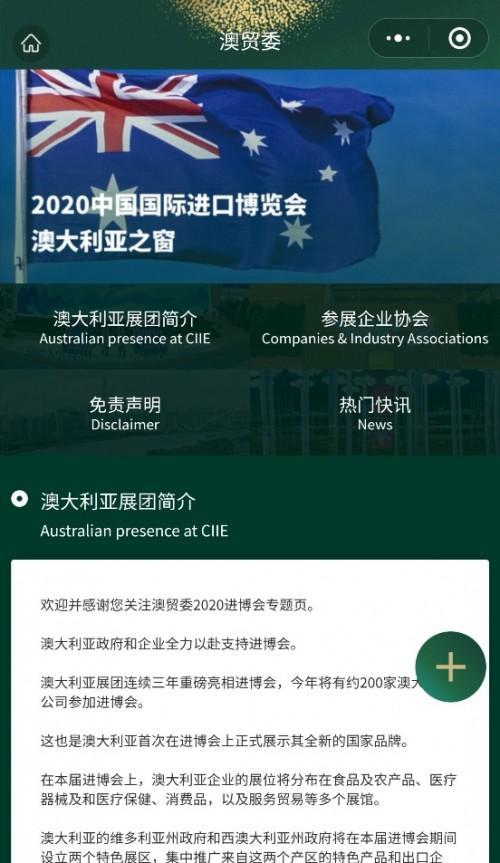 """020进博会开幕在即,近200家澳企将用线上小程序对接中国合作伙伴"""""""