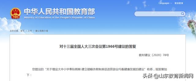 《【恒达注册平台】增设大中小学春秋假期?教育部答复了》