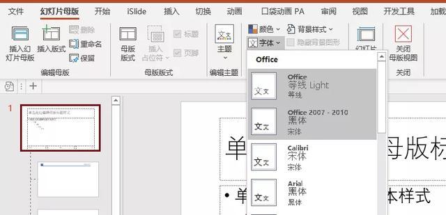 ppt入门:认识幻灯片母版的结构和用法
