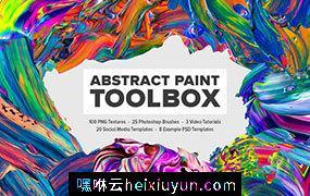抽象液态画工具包(纹理、模板、笔刷&教材)Abstract-Paint-Toolbox