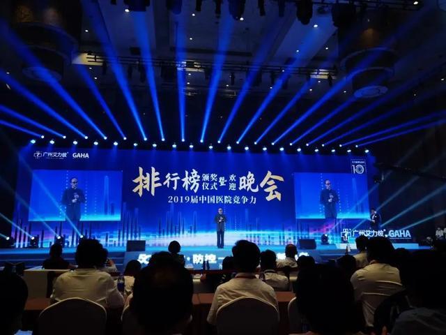 四川省绵阳市中心医院高分蝉联全国地市级医院百强榜 位列全省地市级医院第 2 位