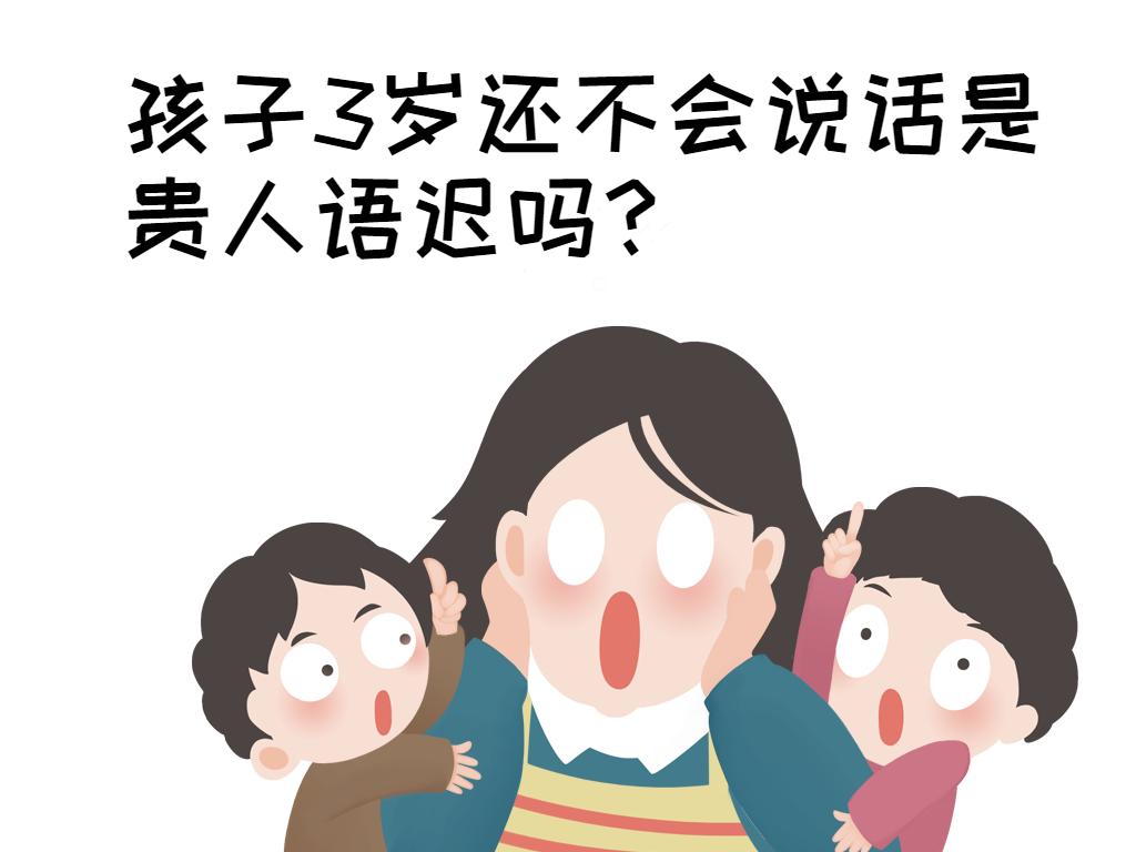 孩子说话晚是贵人语迟吗