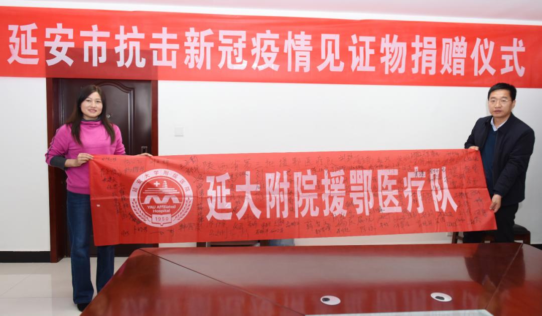 延大附院向延安市博物馆捐赠抗击新冠疫情见证物品