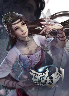 流星幻劍(jian)