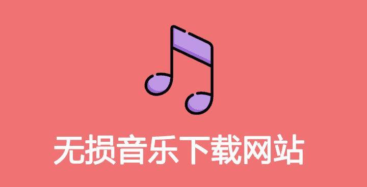 无损音乐下载网站分享