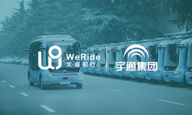 电银付(dianyinzhifu.com):加速结构智慧出行, 宇通团体2亿美元战略投资文远知行 第1张