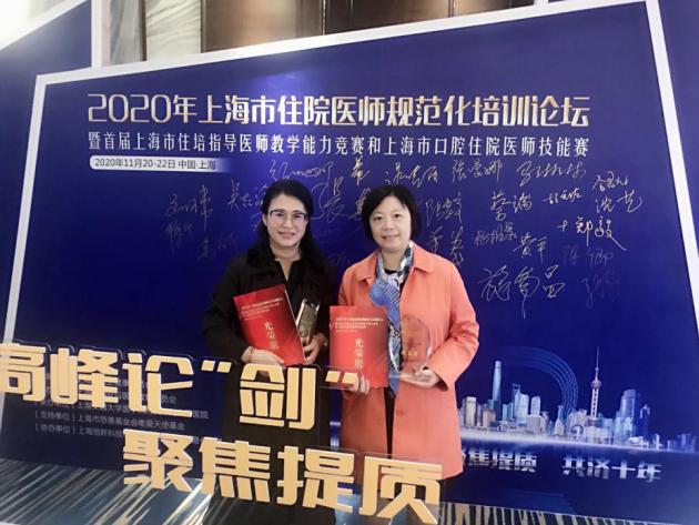 上海市同济医院临床教师在上海市住院医师规范化培训论坛「一会两赛」中喜获佳绩