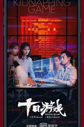 十日游戏海报