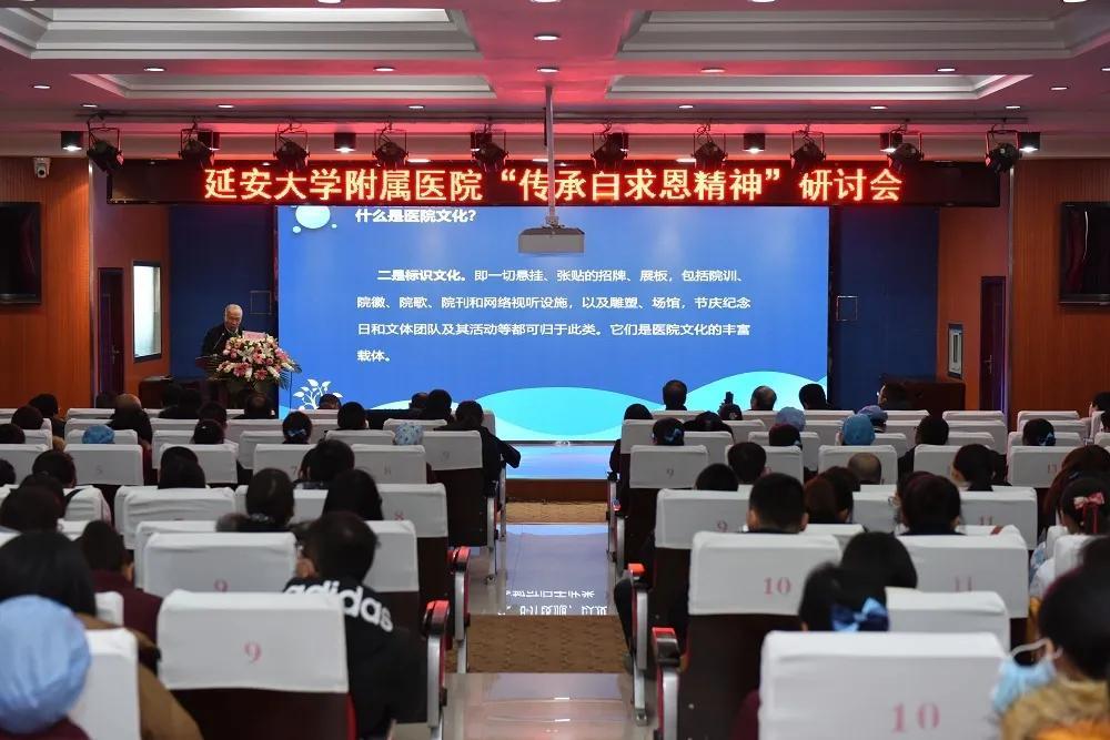 陕西省首家「全国白求恩精神教育基地」落户延安大学附属医院