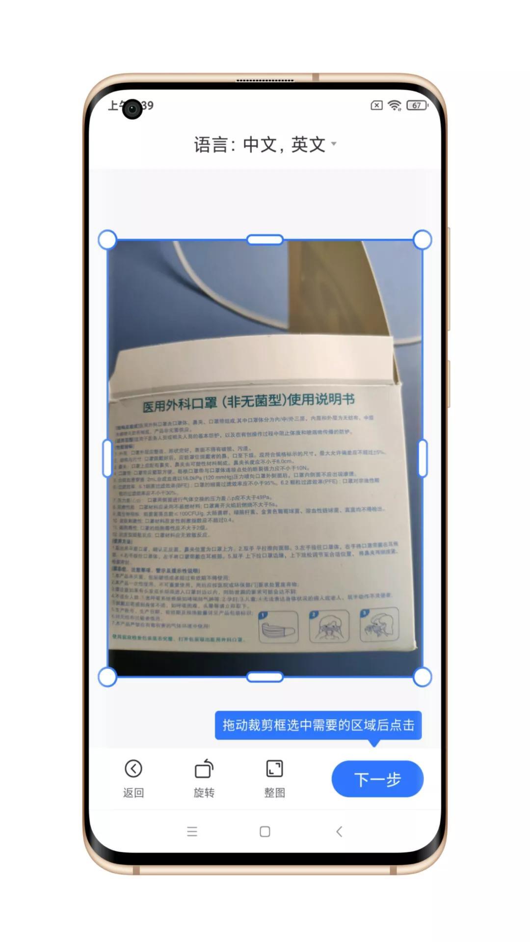 分享一款文字识别软件「扫描君」支持证件扫描表格识别 办公软件 第3张