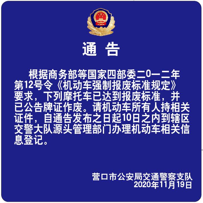 营口交警:关于达到报废标准摩托车辆通告(第二批)