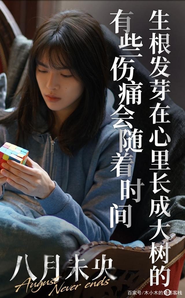 八月未央百度云资源「bd1024p/1080p/