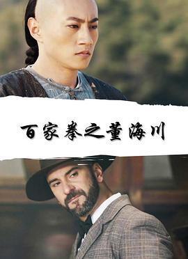 百家拳之董海川海报