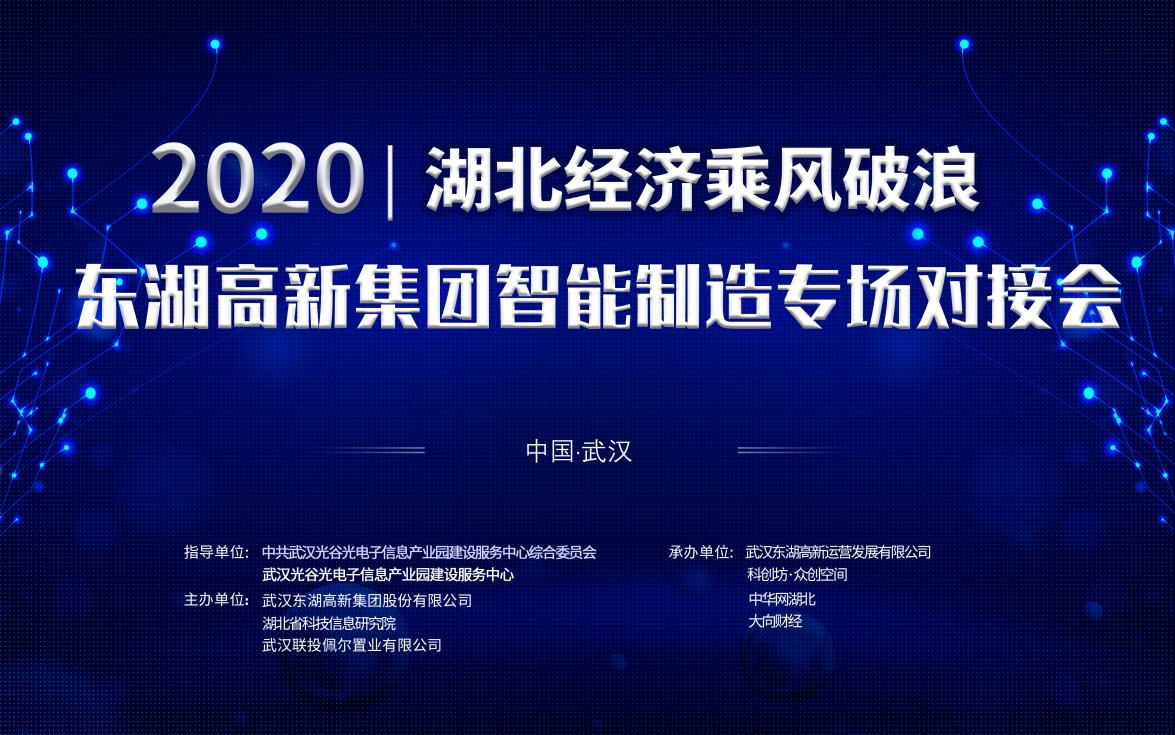 2020湖北经济乘风破浪暨东湖高新集团智能制造专场对接会圆满落幕